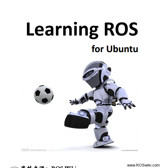 Learning ROS for Ubuntu 分享