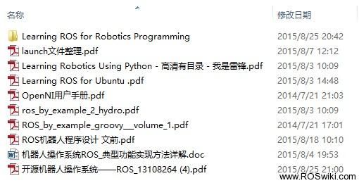 学习ROS比较有用的几本资料(附图)