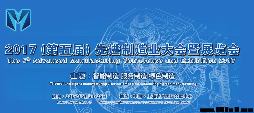 关于2017全球先进制造业博览会(上海)