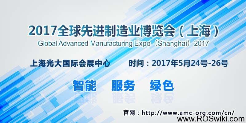 万众瞩目:2017(第五届)先进制造业大会即将开幕