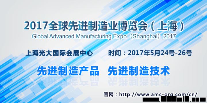 机械人相关2017全球先进制造业展览会